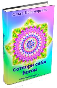 Сотвори себя Богом книга Ольги Пономаренко