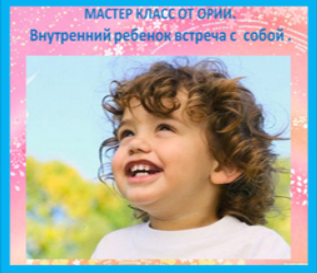 мастер класс Исцеление внутреннего ребенка