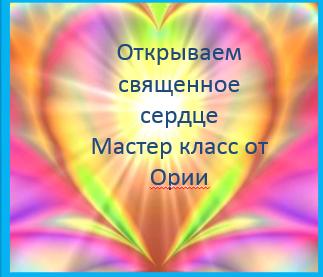 Открываем священное сердце