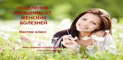 мастер класс Исцеление Женщины от женских болезней