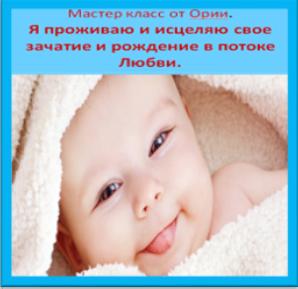 подарок маскте класс счастливое зачатие и рождение