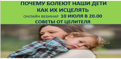 статья и вебинар Почему болеют наши дети